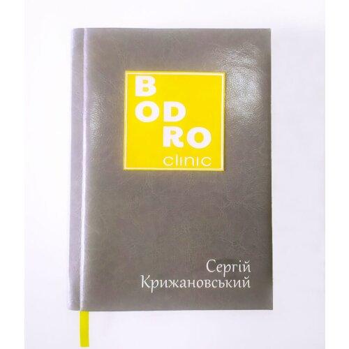 Брендований блокнот з логотипом Bodro
