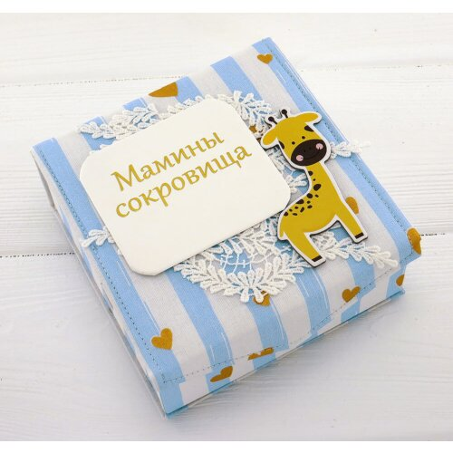 Мамина скарбничка для хлопчика Жирафка