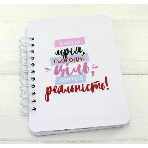 Жіночий щоденник з трекером звичок Ціль