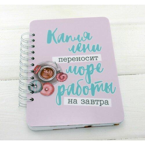Планінг щоденник Крапля ліні