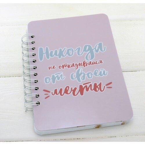 Щоденник Ніколи не відмовляйся від своєї мрії