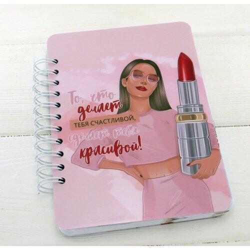 Яскравий щоденник для красивої дівчини