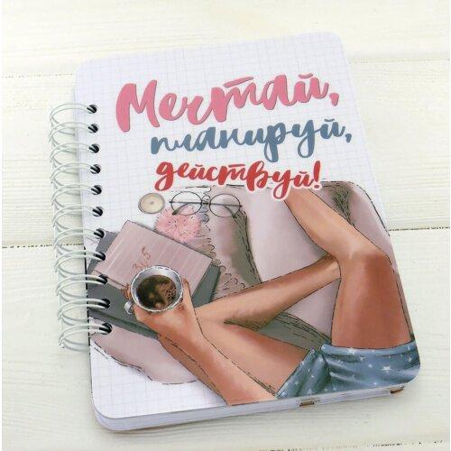 Щоденник блокнот Мрій, плануй, дій