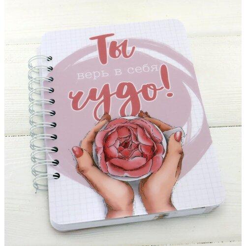 Жіночий блокнот ручної роботи Ти вір в себе