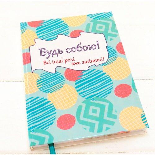 Іменний блокнот українською мовою Будь собою
